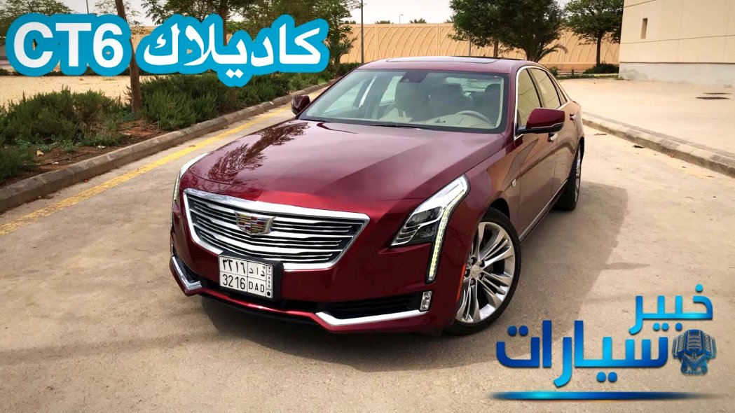 2020 cadillac ct6 youtube Specs